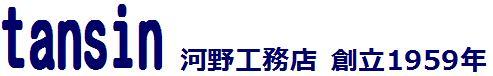 大阪、東淀川区、淡路の不動産会社、賃貸、リフォームは河野工務店へ!